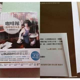 咖啡館 推理事件簿2 全新小說