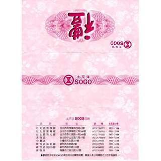 Sogo遠東商品禮卷 10張全買94折