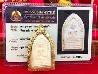 🚚 Lp Gan(Disciple Of The Famed Legendary Master,Lp Derm) Hand Carved Khun Paen(坤平) BE2500-13