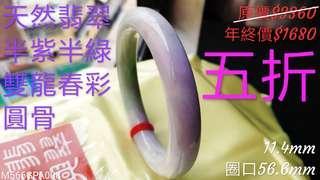 天然翡翠半綠半紫雙龍春彩手鈪