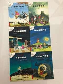 Chinese Story Books不一样的卡梅拉