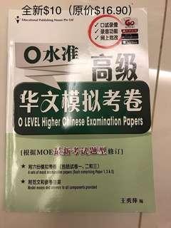 O水准高级华文模拟考卷