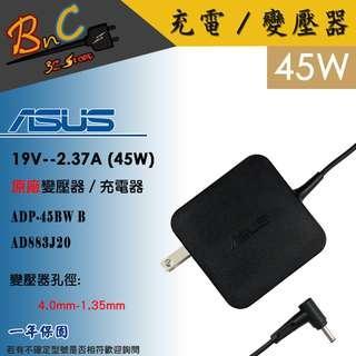 ASUS 原廠 19V 2.37A 變壓器 45W 華碩 A541UV X540 TP301UA U305FA UX32