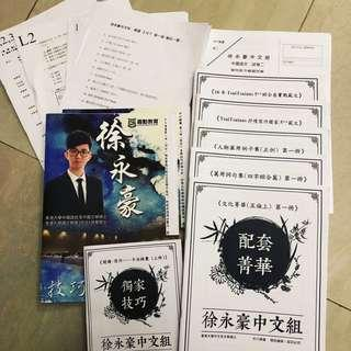 徐永豪 中六 中文 筆記 notes 一共14份