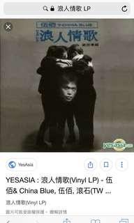 🚚 誠收 伍佰 浪人情歌 LP 黑膠 誠收