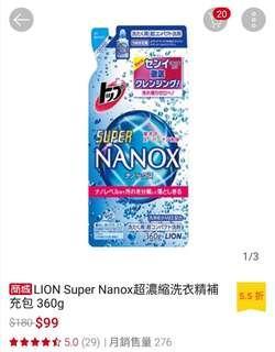 🚚 日本nanox超濃縮洗衣精360g*5包
