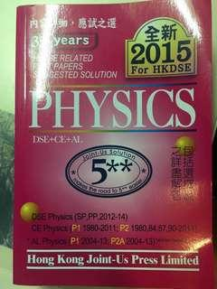 Joint us physics (2015 ver)
