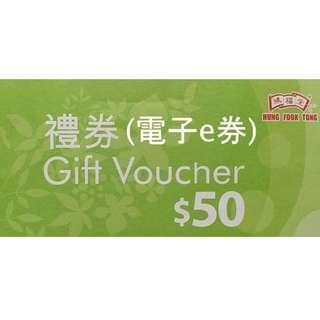 鴻福堂$50電子購物券
