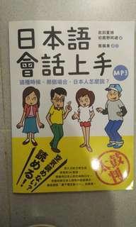 日本會話上手