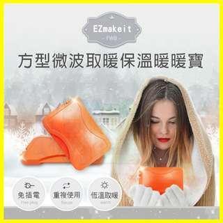 EZmakeit-FWB 方型微波加熱取暖保溫暖暖寶/暖暖包/暖手寶/暖手包 HANLIN出品【翔盛商城】