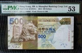LL100000 孖冠十萬號 2014 HSBC 伍佰元