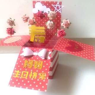 Chinese mother birthday pop up floral card
