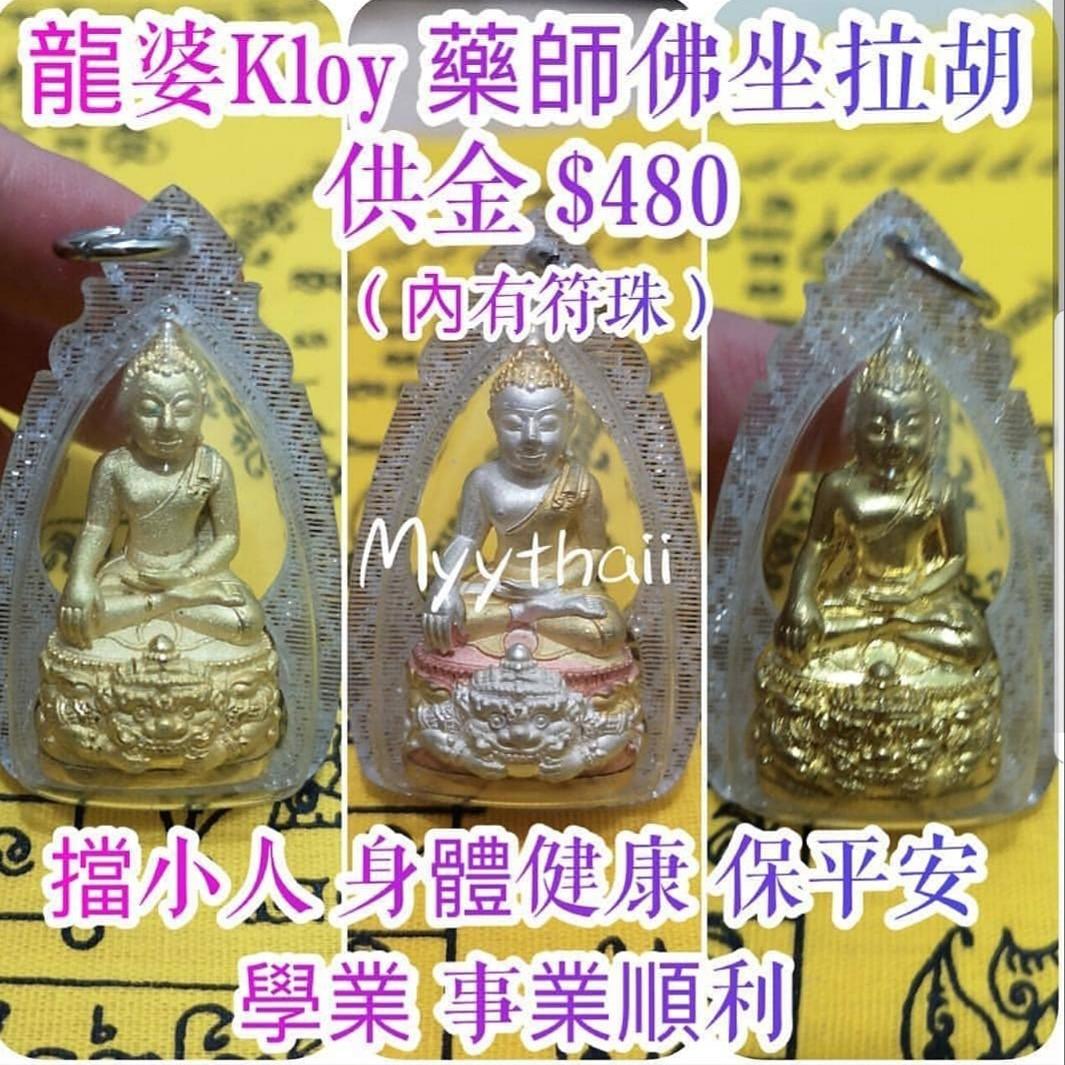 泰國佛牌 龍婆kloy 藥師佛坐拉胡