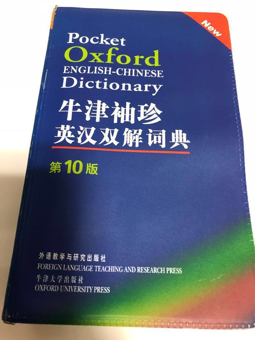 Oxford English-Chinese Dictionary (10th Edition)