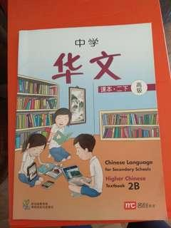 Higher Chinese Textbook 2B