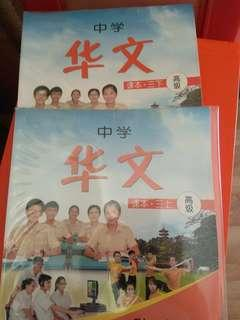 Higher Chinese Textbook Sec 3