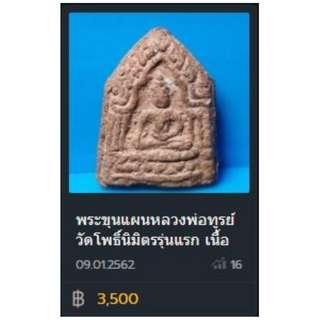 Phra Khun Phaen Luang Pho Thun Wat Pho Nimit, first model, ground meat, year 1952
