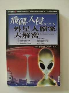 🚚 飛碟入侵再發現!外星人檔案大解密 二手書 #居家大掃除