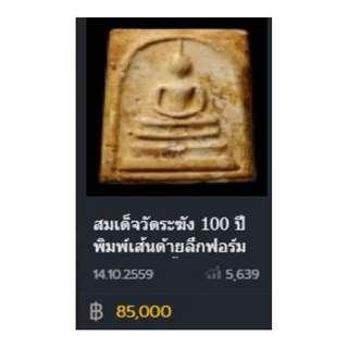 Somdej Wat Rakhang, 2515, soaked in holy water