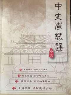 中史考試通中三附答案Chinese History