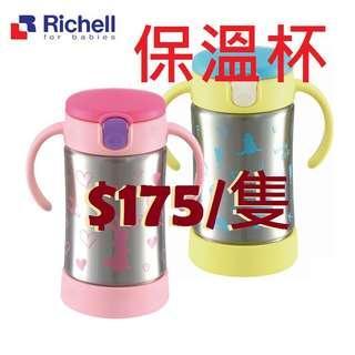 現貨 日本 Richell 不銹鋼保溫杯 學習杯