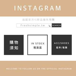 🚚 Fresh & Simple【Shopee全館免運】FREE SHIPPING