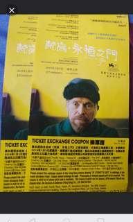 梵高.永恆之門 換票証2張 60=2張  請留意可用戲院 電影中心 mcl沙田 cgv 可用