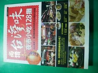 🚚 尚讚台灣味夜市小吃128攤