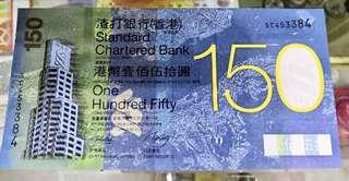全球首張面額 150元的鈔票,於 2009年10月 1日在香港誕生.這是渣打銀行為慶祝在香港營運了150周年而宣佈發行 100萬張 150元的紀念鈔票。該鈔票有「六指錯鈔」之稱。原來背面一個男子圖案,用放大鏡看,可看到他用左手拇指及食指拿着手機,尚有四隻手指屈曲起來,即合共有六隻手指,令人聯想到電視劇中的「六指琴魔」,不知設計者是不是有心定一時的錯漏。