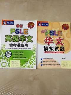 Primary 6 Chinese Assessment Books, PSLE Chinese Trial Examinations, Practical Handbook for PSLE Higher Chinese