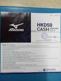 Tokyo Sports MIZUNO cash voucher