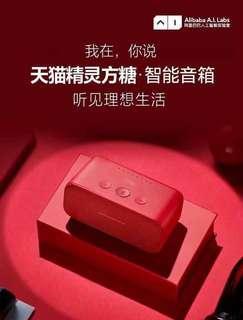 Smart Voice control speaker