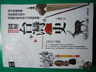 🚚 圖解台灣史