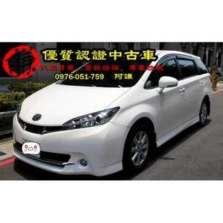 2012年 WISH 【買車找現金】【全額貸】【免頭款】【0元交車】