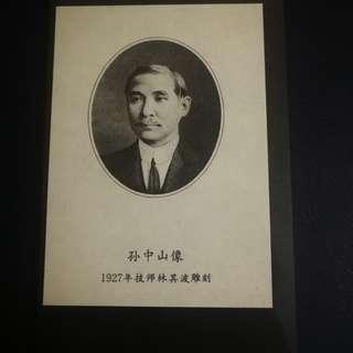 孫中山像雕刻印稿