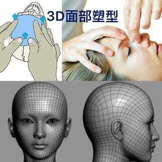 顱面矯正篇 - 3D立體面部塑型