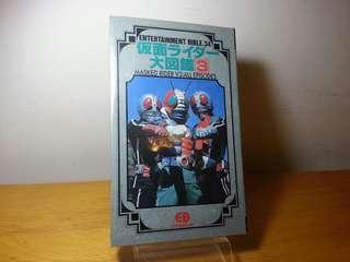 Bandai 出品 : 幪面超人V3 大图鑑 ( 初版 ) 第一刷 共160頁