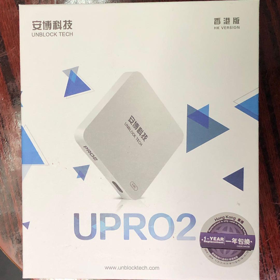 安博盒子 UPRO2