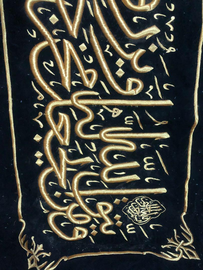 Homemade Islamic writing