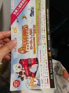 香港寵物節2019入場換領券 門票 優惠券 多張 10張起 8蚊張