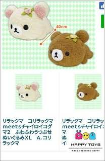 Rilakkuma - Korilakkuma meets Brown Koguma 2 Fluffy Plushy XL