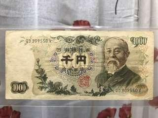 1963 Japan Nippon Ginko ¥1000