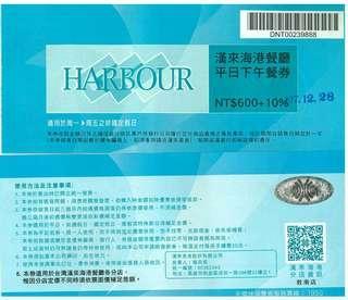漢來海港餐廳平日下午茶餐券