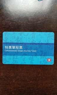 港鐵特惠單程票