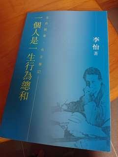 一個人是一生行為總和 李怡 (book)