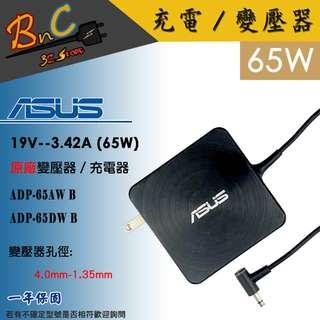 ASUS 原廠 19V 3.42A 65W 變壓器 4.0*1.35mm 充電器 華碩 K556 UX360 UX410