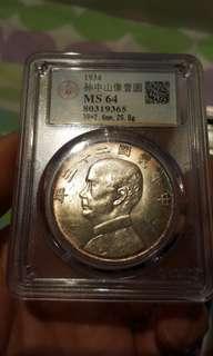 船洋 帆船幣 孫大頭 中華民國二十三年銀幣 公博MS64