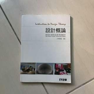 全華 設計概論 林崇宏