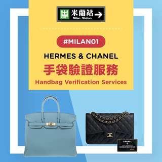 Carousell X 米蘭站 Hermes & Chanel 手袋驗證服務 #Milan01
