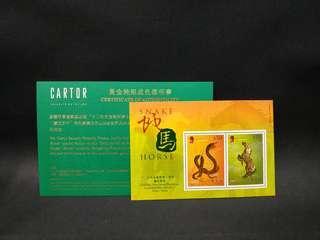 2002靈蛇駿馬郵票